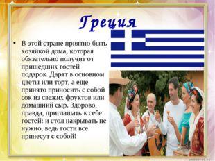 Греция В этой стране приятно быть хозяйкой дома, которая обязательно получит