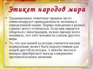 Этикет народов мира Традиционные этикетные правила часто символизируют принад