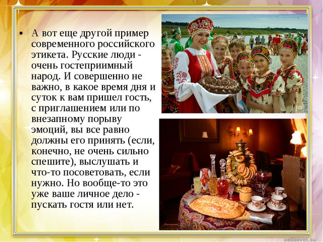 А вот еще другой пример современного российского этикета. Русские люди - оче...