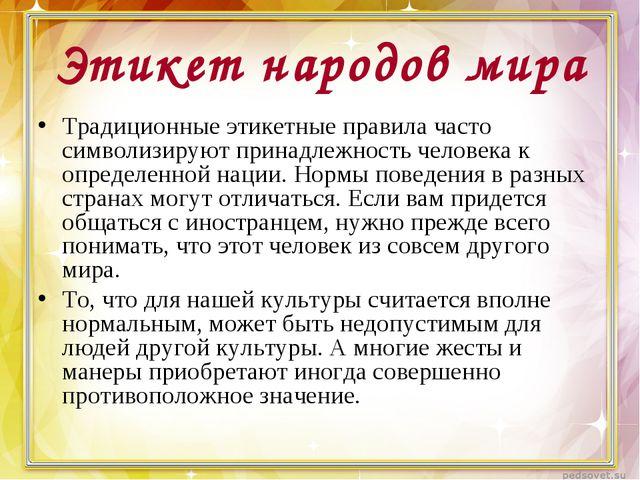 Этикет народов мира Традиционные этикетные правила часто символизируют принад...