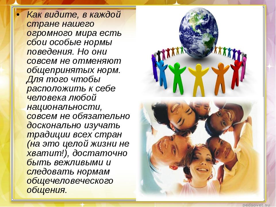 Как видите, в каждой стране нашего огромного мира есть сбои особые нормы пове...