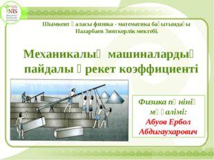 Шымкент қаласы физика - математика бағытындағы Назарбаев Зияткерлік мектебі.
