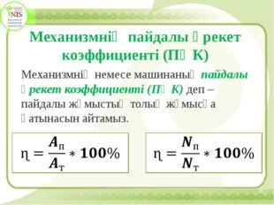 Механизмнің пайдалы әрекет коэффициенті (ПӘК) Механизмнің немесе машинаның п