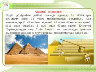 Адамның жәрдемшісі Біздің дәуірімізге дейінгі заманда адамдар өз еңбектерін