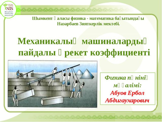 Шымкент қаласы физика - математика бағытындағы Назарбаев Зияткерлік мектебі....