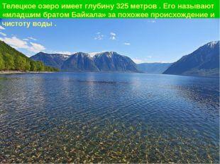 Телецкое озеро имеет глубину 325 метров . Его называют «младшим братом Байкал