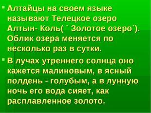 Алтайцы на своем языке называют Телецкое озеро Алтын- Коль( ` Золотое озеро`)
