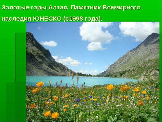 Золотые горы Алтая. Памятник Всемирного наследия ЮНЕСКО (с1998 года).