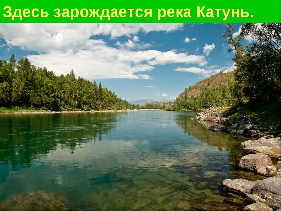 Здесь зарождается река Катунь.