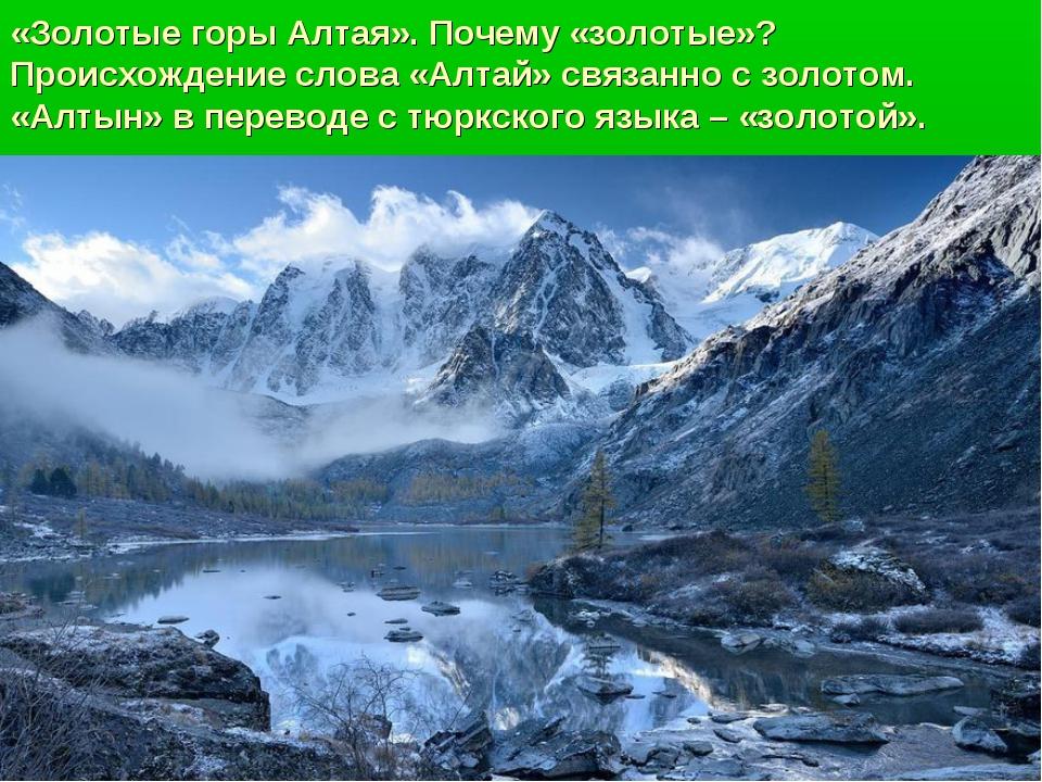 «Золотые горы Алтая». Почему «золотые»? Происхождение слова «Алтай» связанно...