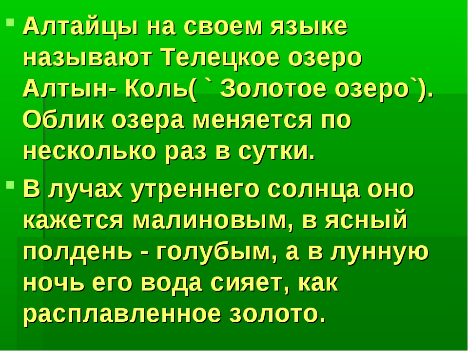 Алтайцы на своем языке называют Телецкое озеро Алтын- Коль( ` Золотое озеро`)...