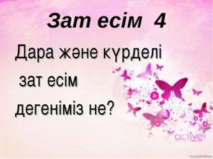 Зат есім 4 Дара және күрделі зат есім дегеніміз не?