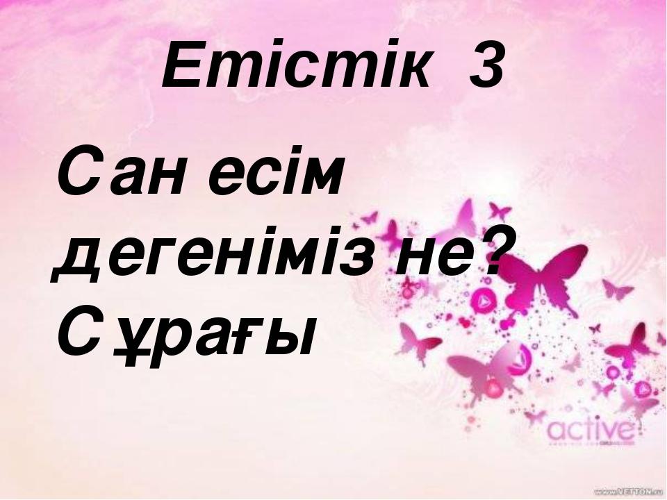 Етістік 3 Сан есім дегеніміз не? Сұрағы
