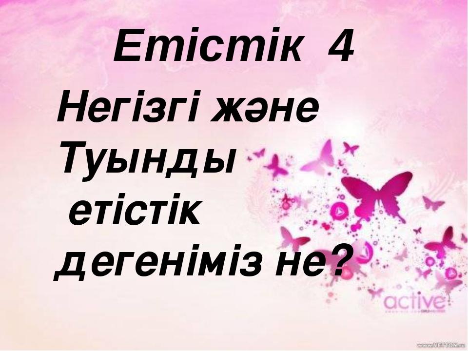 Етістік 4 Негізгі және Туынды етістік дегеніміз не?