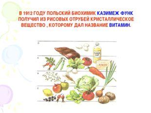 В 1912 ГОДУ ПОЛЬСКИЙ БИОХИМИК КАЗИМЕЖ ФУНК ПОЛУЧИЛ ИЗ РИСОВЫХ ОТРУБЕЙ КРИСТАЛ