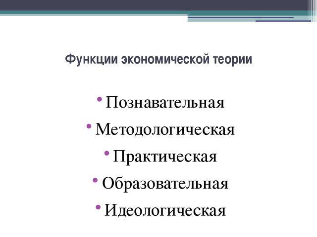 Функции экономической теории Познавательная Методологическая Практическая Обр...