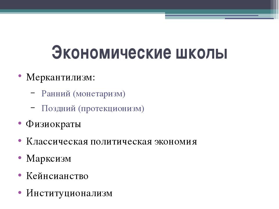 Экономические школы Меркантилизм: Ранний (монетаризм) Поздний (протекционизм)...