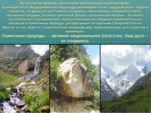 Великолепие природы республики разнообразно и неповторимо. Шумящий поток Мид