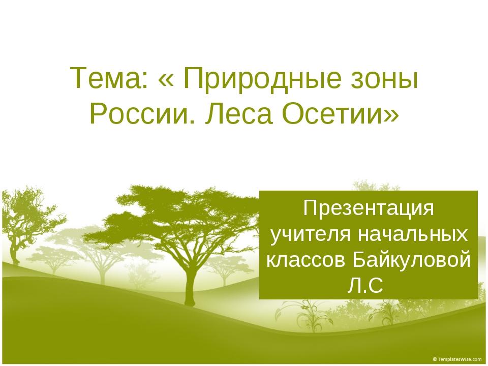 Тема: « Природные зоны России. Леса Осетии» Презентация учителя начальных кла...