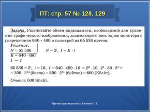 ПТ: стр. 57 № 128, 129 Презентацию выполнила: Калмина О. Е.