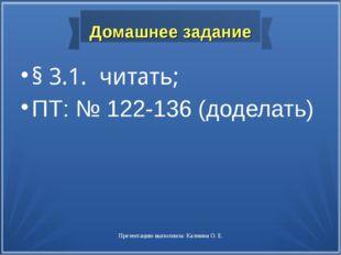 Домашнее задание § 3.1. читать; ПТ: № 122-136 (доделать) Презентацию выполнил