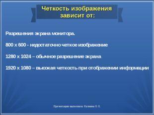 Четкость изображения зависит от: Разрешения экрана монитора. 800 х 600 - недо
