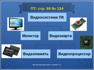 ПТ: стр. 59 № 134 Видеосистема ПК Монитор Видеокарта Видеопамять Видеопроцесс
