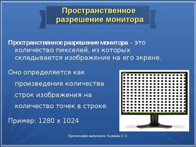 Пространственное разрешение монитора Пространственное разрешение монитора - э...