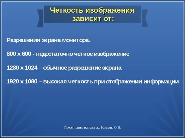 Четкость изображения зависит от: Разрешения экрана монитора. 800 х 600 - недо...