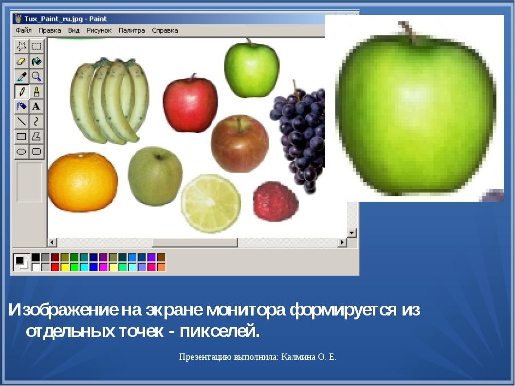 Изображение на экране монитора формируется из отдельных точек - пикселей. Пре...