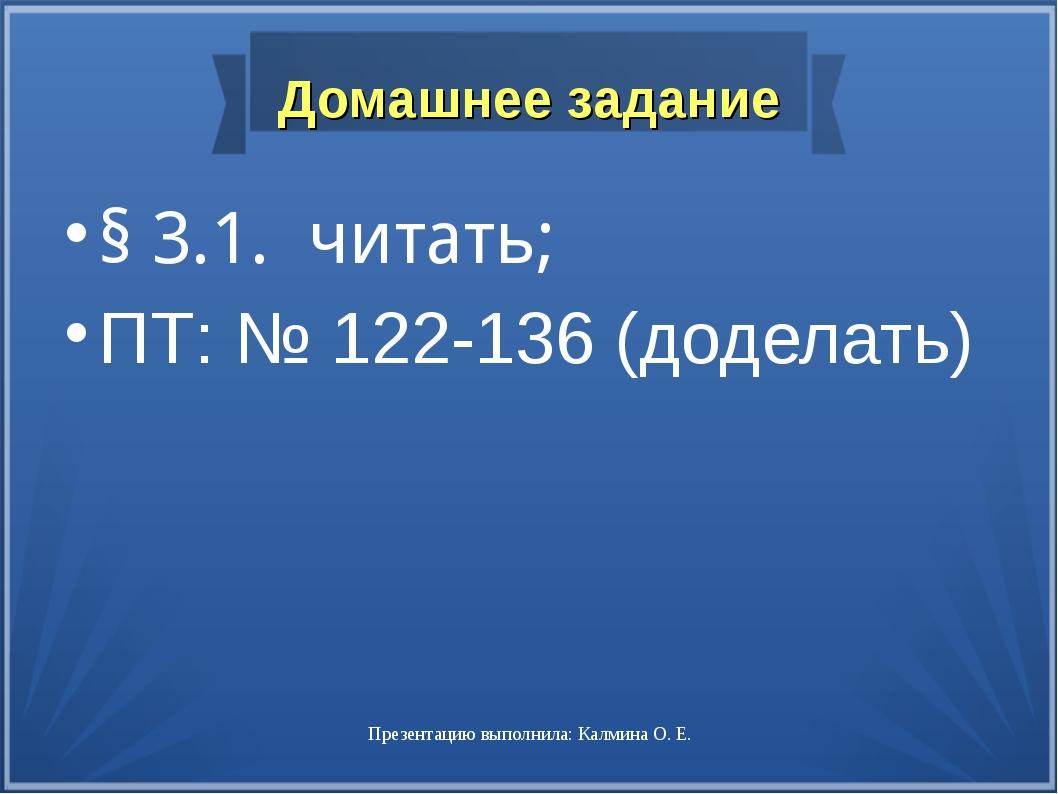 Домашнее задание § 3.1. читать; ПТ: № 122-136 (доделать) Презентацию выполнил...