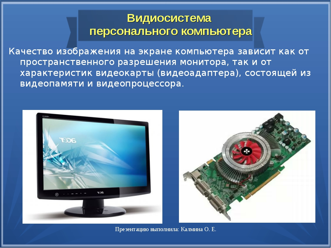 Видиосистема персонального компьютера Качество изображения на экране компьюте...