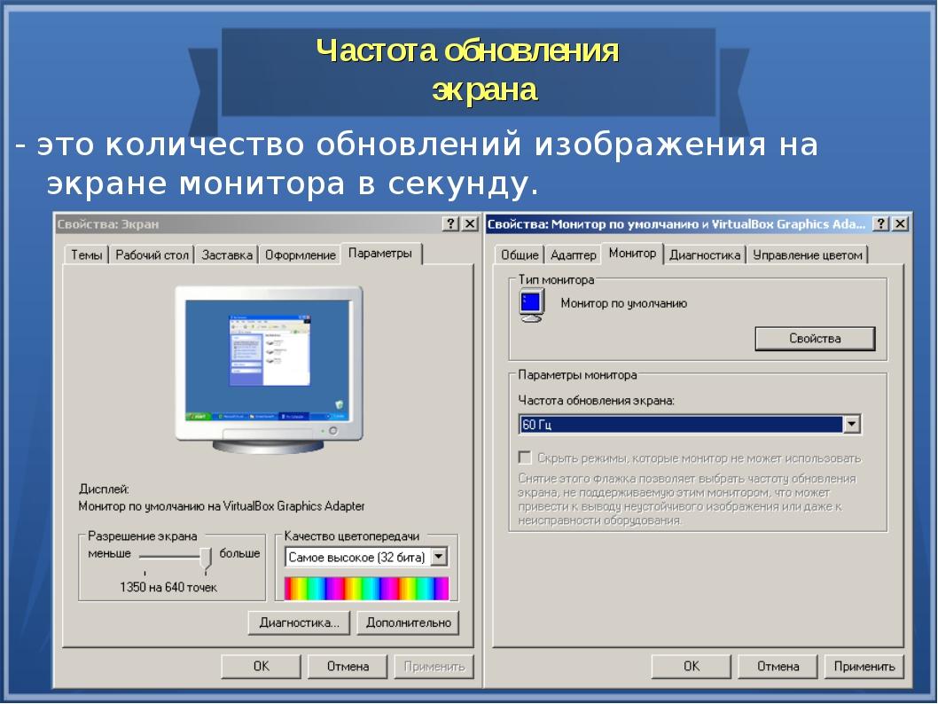 Частота обновления экрана - это количество обновлений изображения на экране м...