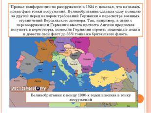 Провал конференции по разоружению в 1934 г. показал, что началась новая фаза