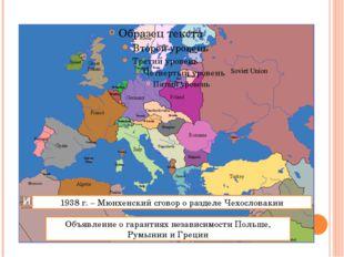 1938 г. – Мюнхенский сговор о разделе Чехословакии Объявление о гарантиях нез