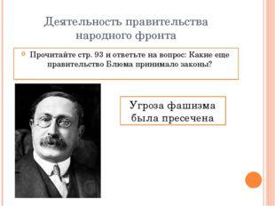 Деятельность правительства народного фронта Прочитайте стр. 93 и ответьте на