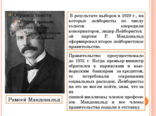 Рамсей Макдональд В результате выборов в 1929 г., на которых лейбористы по ч