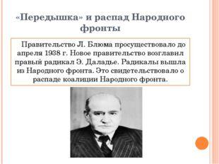 «Передышка» и распад Народного фронты Правительство Л. Блюма просуществовало