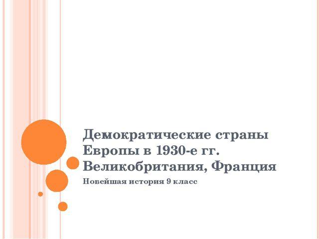 Демократические страны Европы в 1930-е гг. Великобритания, Франция Новейшая и...
