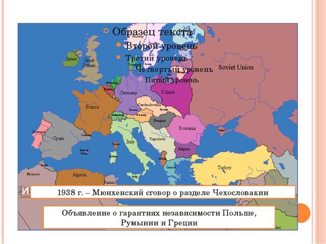 1938 г. – Мюнхенский сговор о разделе Чехословакии Объявление о гарантиях нез...