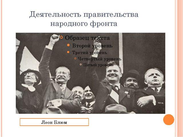 Деятельность правительства народного фронта Леон Блюм
