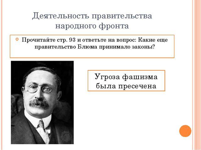 Деятельность правительства народного фронта Прочитайте стр. 93 и ответьте на...