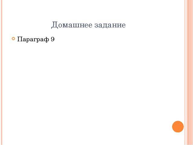 Домашнее задание Параграф 9