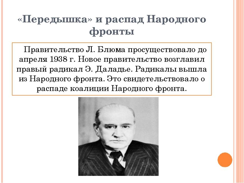 «Передышка» и распад Народного фронты Правительство Л. Блюма просуществовало...