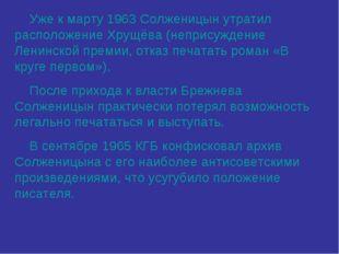 Уже к марту 1963 Солженицын утратил расположение Хрущёва (неприсуждение Лени