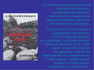 В советских средствах массовой информации началась массированная кампания оче