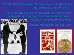 В 1969 году Александр Солженицын был исключен из Союза писателей СССР, а в 19