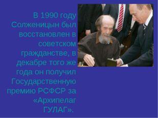В 1990 году Солженицын был восстановлен в советском гражданстве, в декабре то