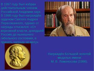 В 1997 году был избран действительным членом Российской Академии наук. В 1998