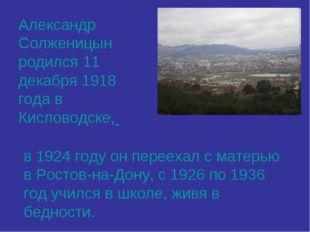 Александр Солженицын родился 11 декабря 1918 года в Кисловодске, в 1924 году